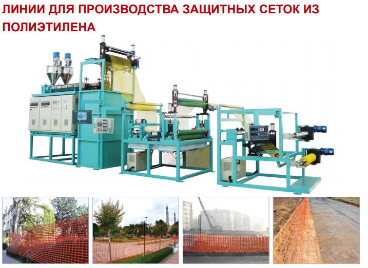 Линия для производства защитных сеток из полиэтилена (Tongjia)