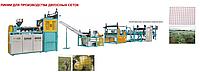 Линии для производства двуосных сеток (Tongjia)