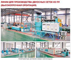 Линии для производства двуосных сеток из ПП (высокопрочная ориентация) (Tongjia)