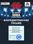 Благодарственное письмо от Федерации MMA г.Алматы