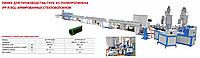 Линия для производства труб из полипропилена (PP-R-BQ), армированных стекловолокном (Tongjia)