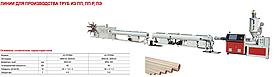 Линии для производства труб из ПП, ПП-Р, ПЭ (Tongjia)