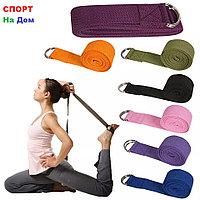 Ремни для йоги (разные цвета)