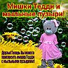Мыльный пузыри и мишка Тедди в Павлодаре