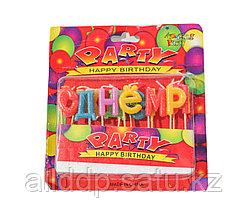 """Свечи на торт """"С днем рождения"""""""