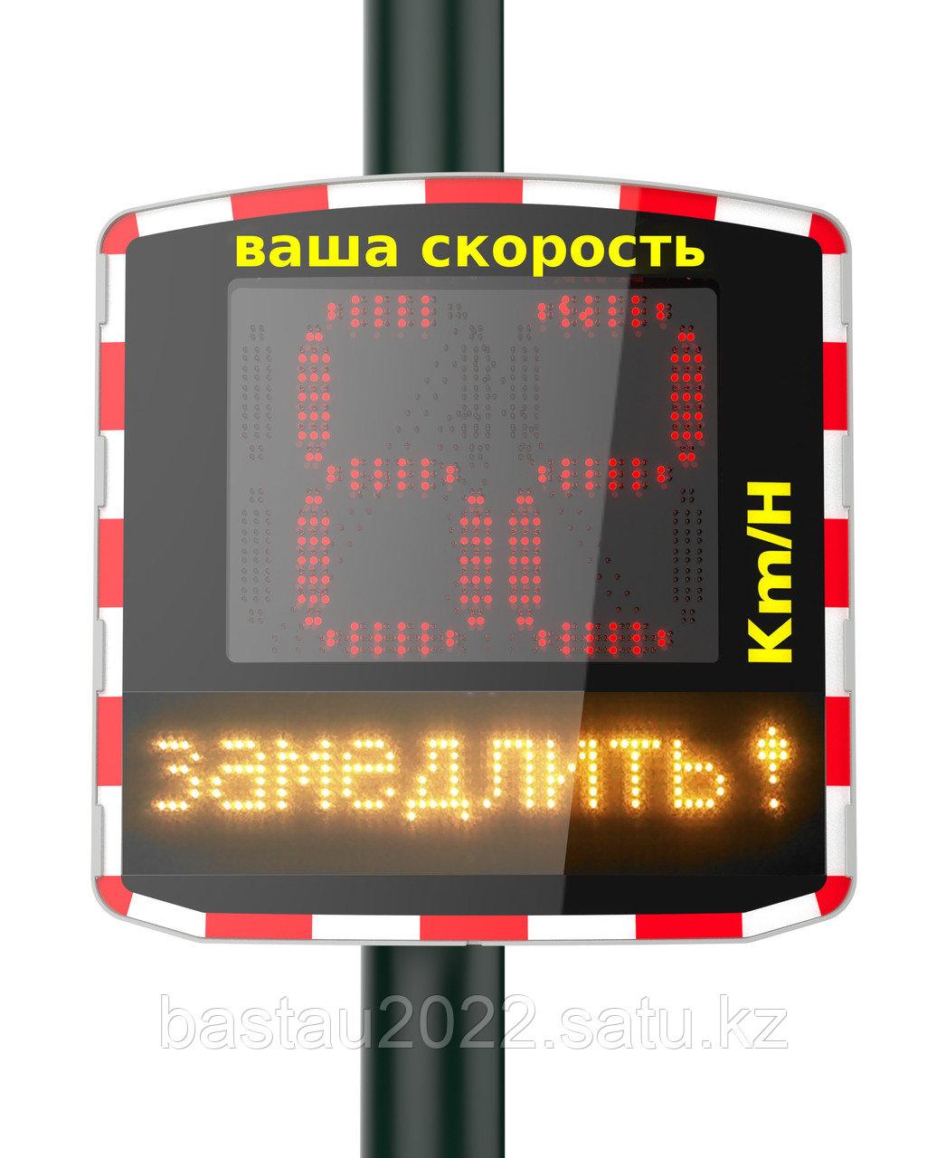 Табло скорости и радарные комплексы