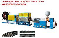 Линии для производства труб из ПЭ и карбонового воловкна