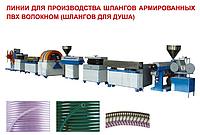 Линии для производства шлангов армированных ПВХ волокном (шлангов для душа) ( Tongjia)