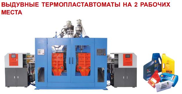 Выдувные термопластавтоматы на 2 рабочих места (Tongjia)