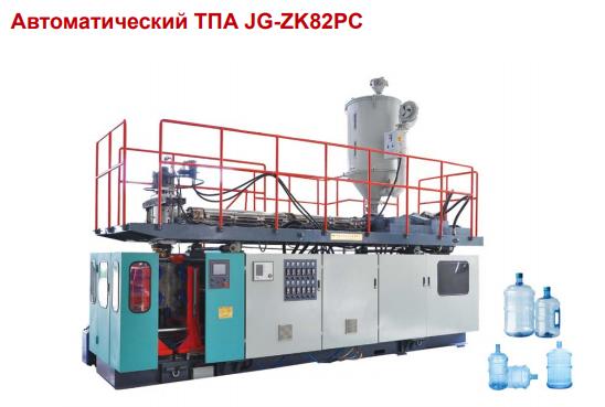 Автоматический ТПА JG-ZK82PC (Tongjia)
