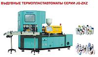 Выдувные термопластавтоматы серии JG-ZKZ (Tongjia)