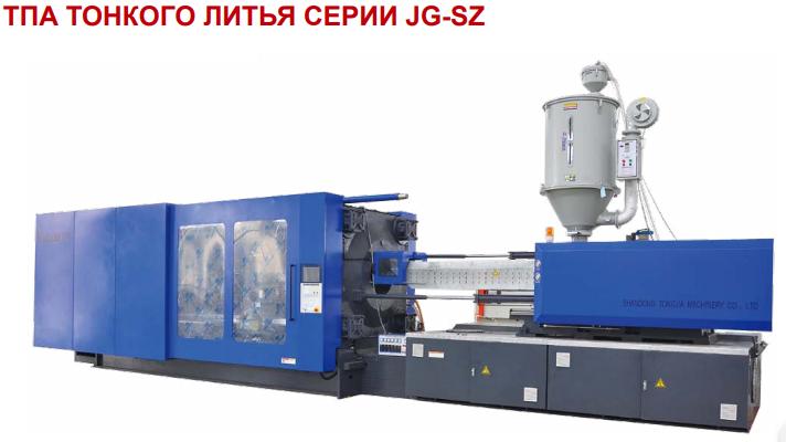 Термопластавтомат тонкого литья серии JG-SZ (Tongjia)