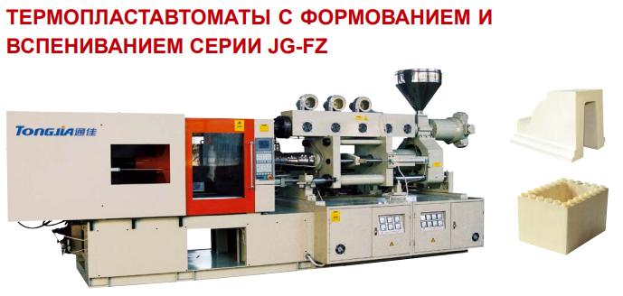 Термопластавтоматы с формированием и вспениванием серии JG-FZ (Tongjia)