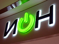 Объемные буквы с контуражной подсветкой, фото 1