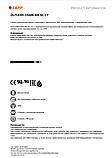 ÖLFLEX® CHAIN 809 SC CY — экранированный одножильный силовой кабель, фото 2