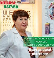 Консультация врача-офтальмолога