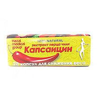 КАПСАИЦИН-28 КАПСУЛ ДЛЯ СНИЖЕНИЯ ВЕСА