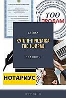 Купля-продажа ТОО