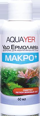 AQUAYER МАКРО+  60 mL