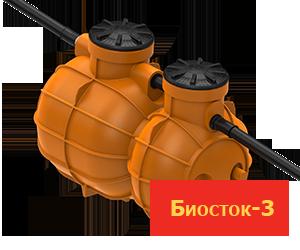 Биосток 3