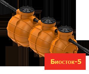 Биосток 5