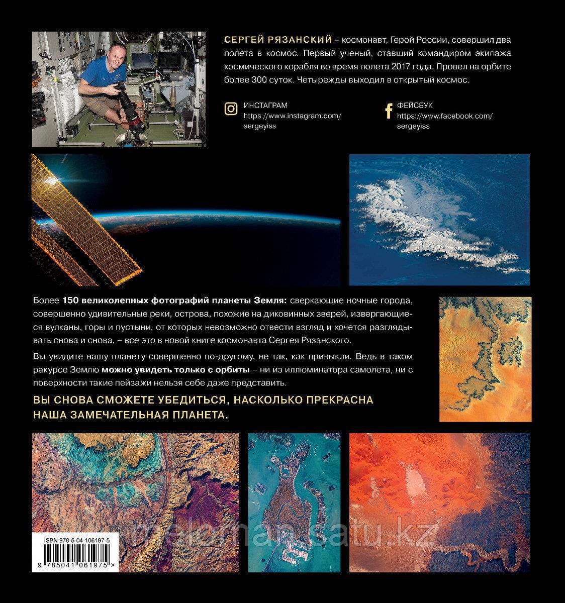Рязанский С. Н.: Удивительная Земля. Планета тысячи цветов - фото 3