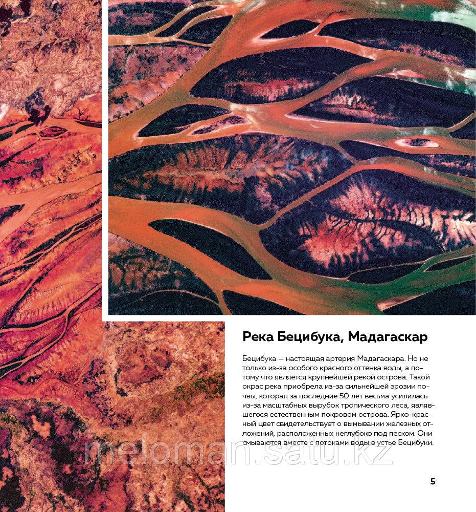 Рязанский С. Н.: Удивительная Земля. Планета тысячи цветов - фото 6