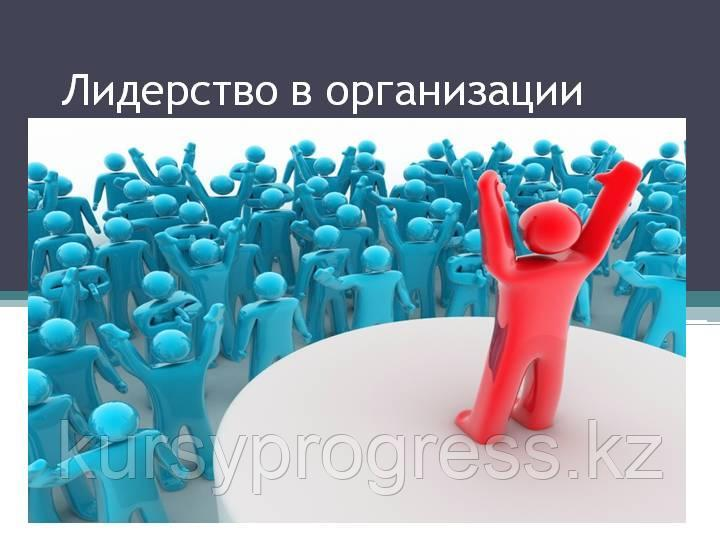 """Тренинг """"Лидерство в организации"""""""