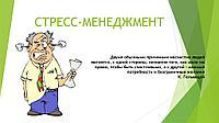 Семинар-тренинг СТРЕСС-МЕНЕДЖМЕНТ