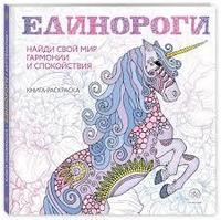 Единороги. Книга раскраска