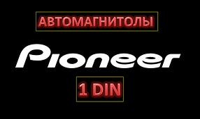 PIONEER 1 DIN