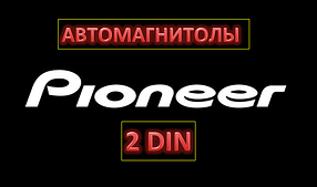 PIONEER 2 DIN