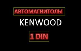 KENWOOD 1 DIN