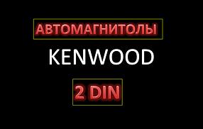 KENWOOD 2 DIN