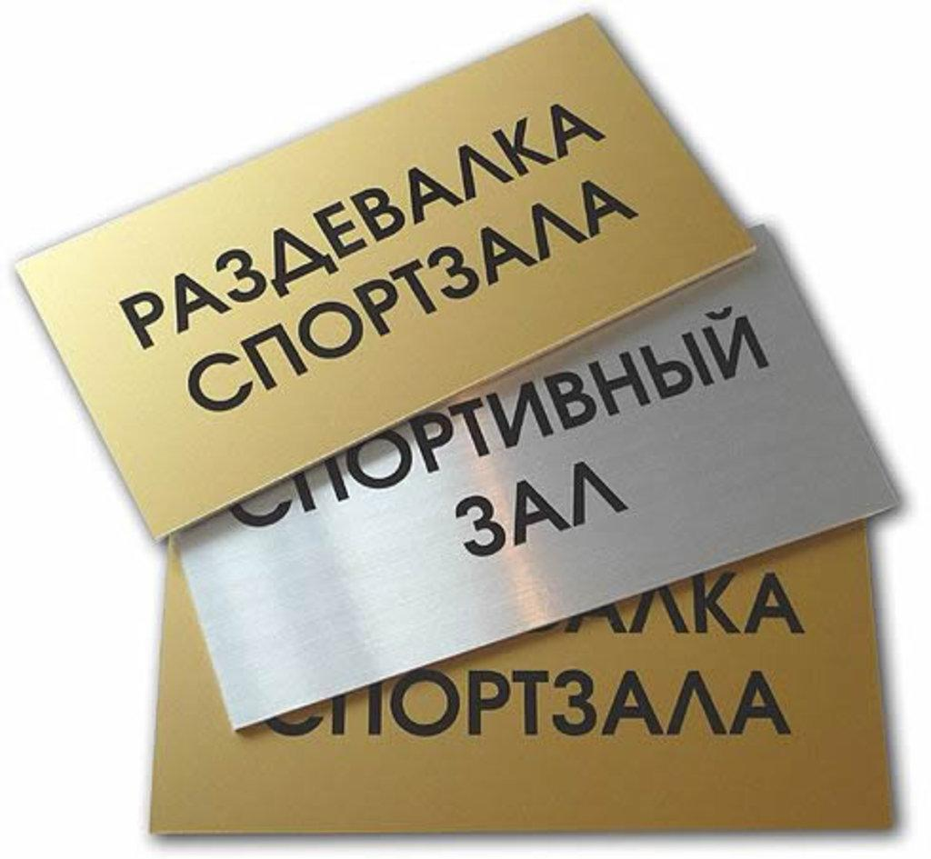 Таблички для кабинетов Алматы