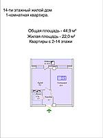 1 комнатная квартира в ЖК Сенатор 44.3 м²