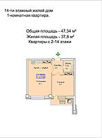 2 комнатная квартира в ЖК Сенатор 47.9 м², фото 1