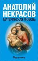Материнская любовь мир во мне. Анатолий Некрасов