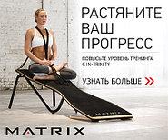 Новинки в 2020 году - Силовое оборудование бренда Matrix уже в продаже!