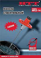 Миксер строительный MХ2-14
