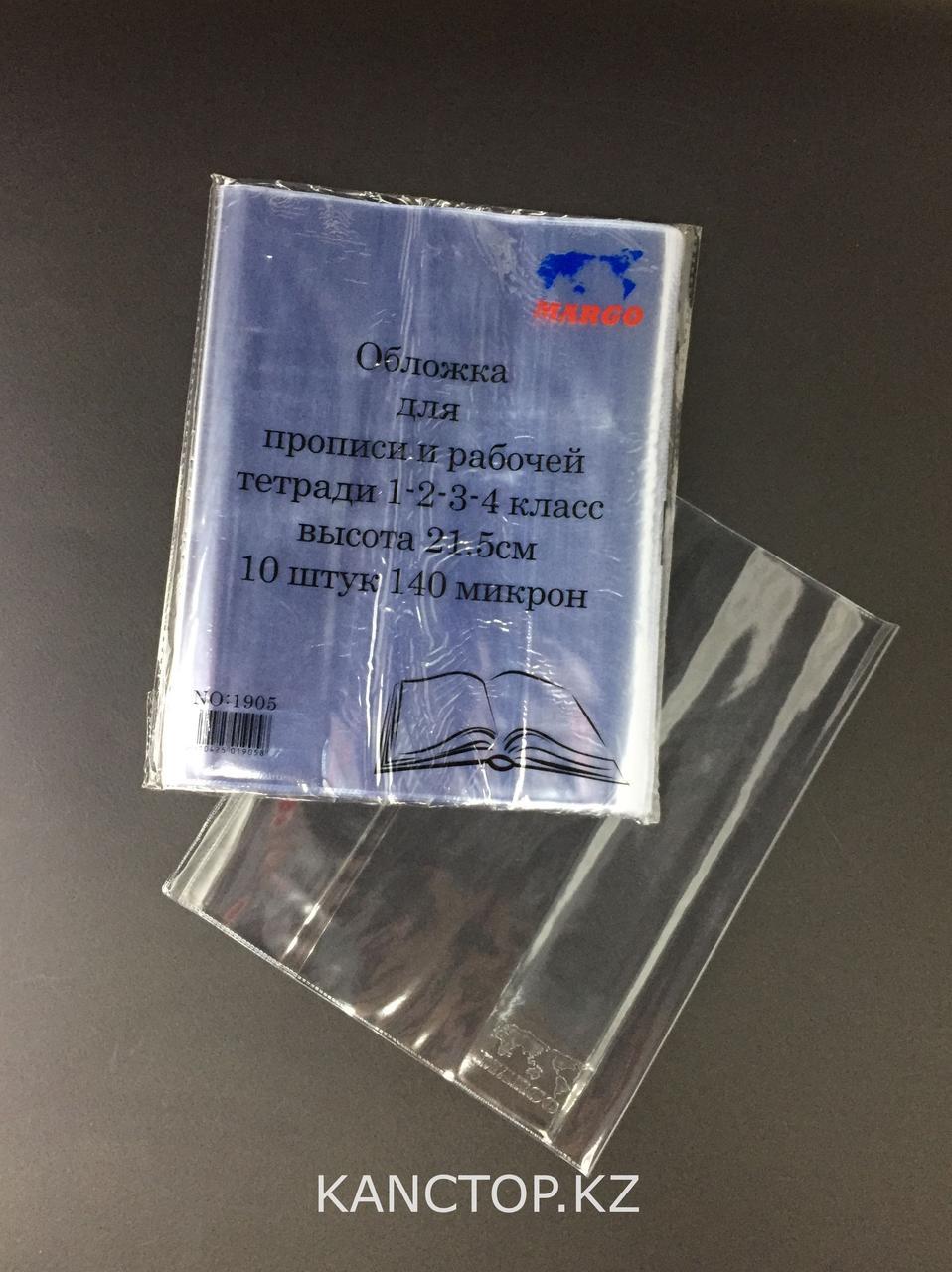 Обложка для прописи и рабочей тетради 1-4 класс Margo 140 микрон
