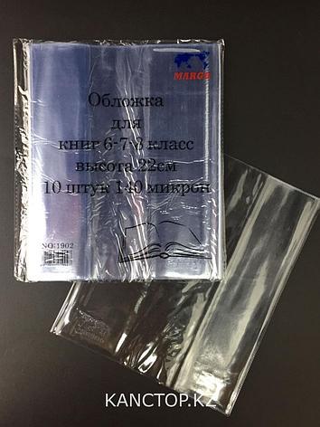 Обложка для книг 6-7-8 класс Margo 140 микрон, фото 2