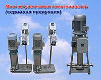 Гомогенизатор (диспергатор) многоступенчатый вертикальный