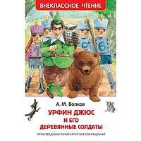 Урфин Джюс и его деревянные солдаты (ВЧ). Волков А.М.