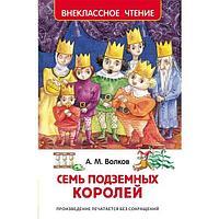 Волков Александр Семь подземных королей. Волков А.М.