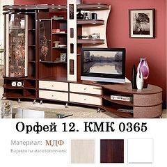 Орфей 12 (правая/левая). КМК 0365