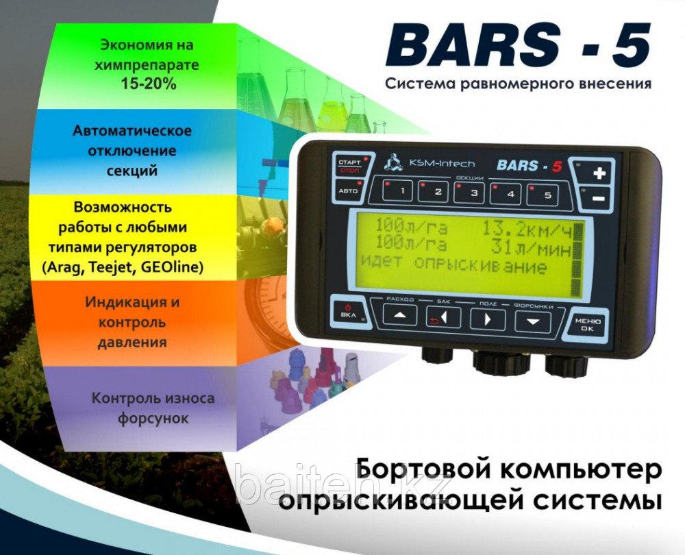 Компьютер Барс-5 с системой АСУР (200 л/мин) с посекционным отключением