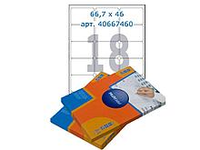 Этикетки самоклеящиеся Multilabel, А4, 66.7 х 46 мм., 18 шт/лист, 100 л.