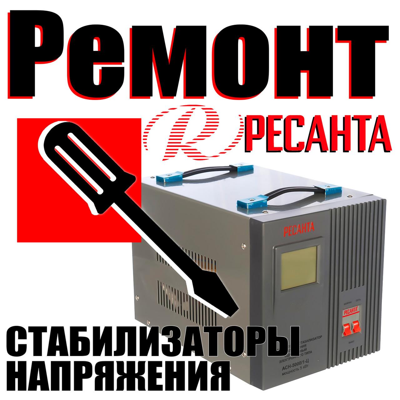 Ремонт стабилизаторов напряжения Ресанта в Алматы