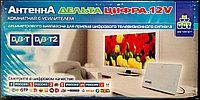 "Антенна эфирная комнатная ""Дельта"" Цифра.12V MAX, фото 1"